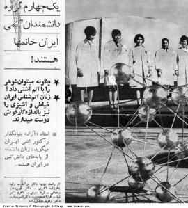 Iranian Women Atomic Scientists دانشمندان زن ایرانی در علوم انرژی هسته ایی